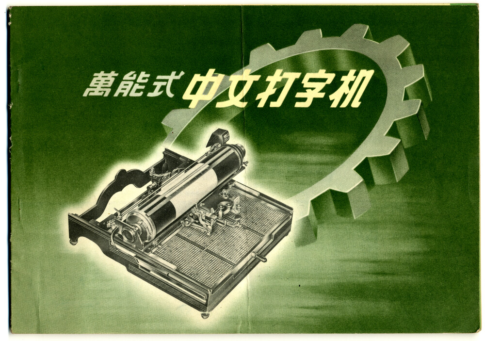 preview image for Japanese / Chinese Typewriter with Accessories, by Nippon Typewriter Co. Ltd., Tokyo, 1962